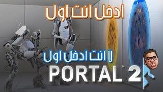 Portal 2 / بورتال 2 مع قويزر / الدخله الغريبه