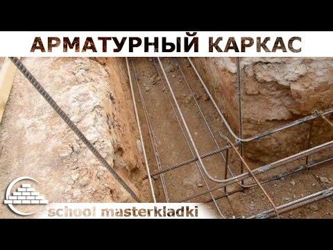 Устройство арматурного каркаса и гильз в фундаменте - [school Masterkladki]