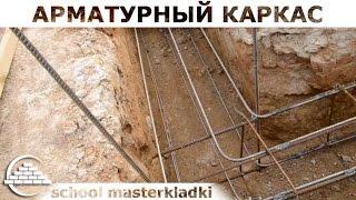 видео Установка арматуры опалубку фундамента