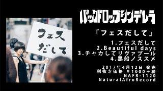 バックドロップシンデレラ4th single 『フェスだして』Trailerr映像 ☆商...
