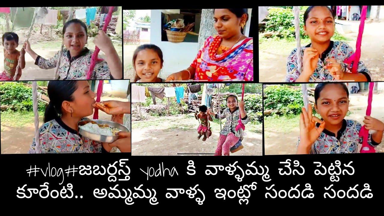 #vlog#జబర్దస్త్ yodha కి వాళ్ళమ్మ చేసి పెట్టిన  కూరేంటి.. అమ్మమ్మ వాళ్ళ ఇంట్లో సందడి సందడి
