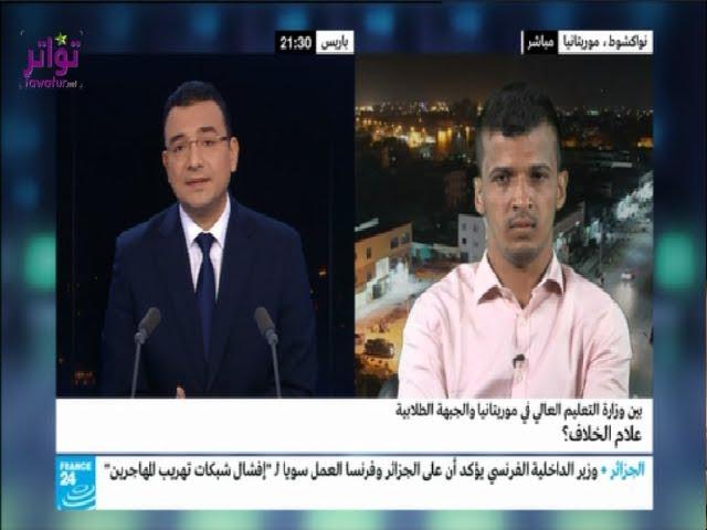 فرانس24- بين وزارة التعليم العالي الموريتانية والجبهة الطلابية- مشاركة الطالب سيدحمد عبد الرحمن