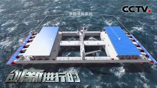 《创新进行时》 20200525 新能源渔场(六)| CCTV科教