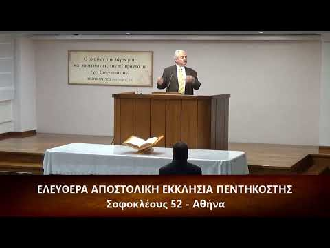 Το κατά Ιωάννην Ευαγγέλιον κεφ. δ' (4) 1-42 // Kωστας Κοροβέσης