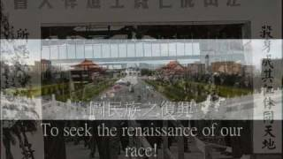 蔣公紀念歌 -- Chiang Kai-shek Memorial Song