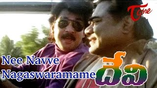 Nee Navve Nagaswaramame Song from Devi Telugu Movie | Prema,Shiju,Bhanuchander,Vanitha