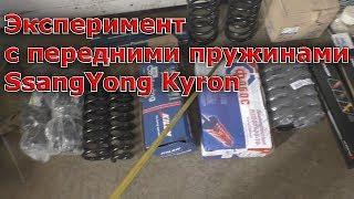 Эксперимент с передними пружинами SsangYong Kyron