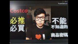 Costco/好市多必推薦必買,還有你不能不知道的商品密碼(by Ryan TV)