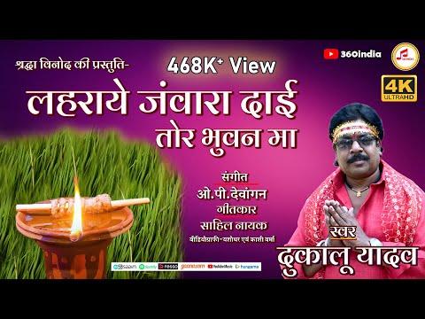 Dukalu Yadav New Jas Geet| लहराये जंवारा दाई| दुकालू यादव |360india| 4K CG Video| 4K #Dukaluyadav