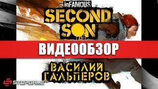 Обзор игры Infamous Second Son