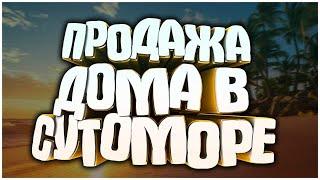 Продажа дома в Черногории Купить дом от собственника в Черногории Сутоморе 10 07 2020