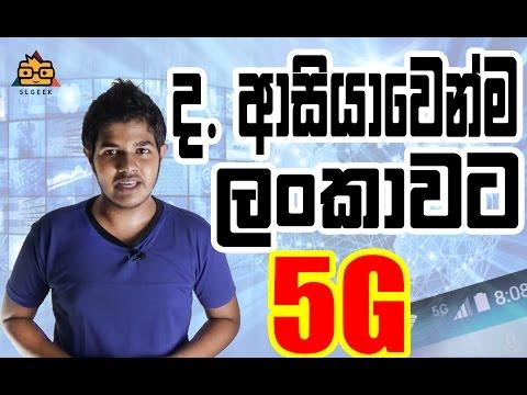 සිංහලෙන් - 5G network to Sri Lanka | Sinhala