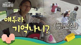 러뷰흐~♡ 혼자 갬성♬에 흠뻑 취한 효리더(Lee Hyo lee) (노관심 함정ㅋㅋ)  캠핑클럽 1회(Campingclub)