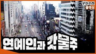 [Full] 연예인과 갓물주_MBC 2020년 4월21일 방송