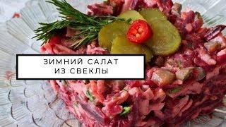 Зимний салат из свеклы