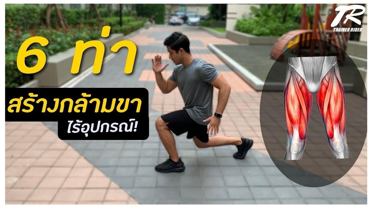 6 ท่า สร้างกล้ามขา ไร้อุปกรณ์ พิชิต COVID-19 [Leg Workout]