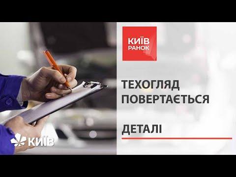 Обов'язковий техогляд в Україні з 2022 року