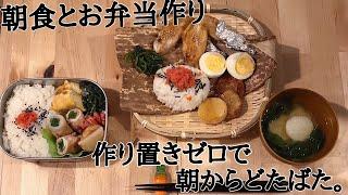 【料理動画♯30】猫が自由を謳歌する中、朝食とお弁当作り。作り置きゼロで朝からドタバタ【obento】【お弁当作り】 thumbnail