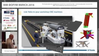 Part 4.  Изготовление металлоконструкций с использованием технологии BIM (RU)(MICHAEL HODGSON., 2016-06-14T10:07:22.000Z)