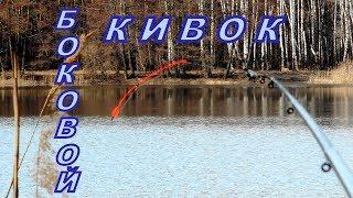 Рыбалка на боковой кивок.  Озеро «Срамное» г. Белоозёрский.