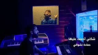 اغنية شكلي ادمنت عليها 2020 حمادة نشواتي  |Official  music video