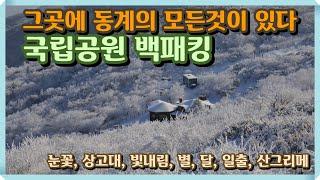 역대급 풍경과 날씨 동계의 모든것 국립공원 백패킹 / …