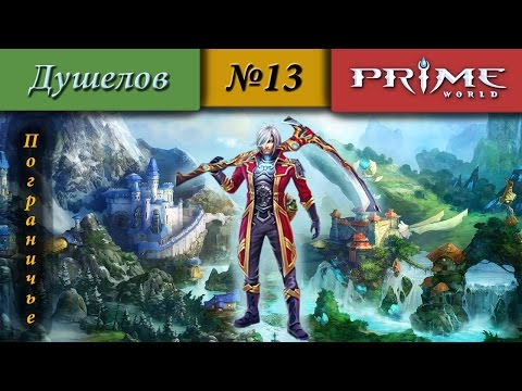 видео: prime world - Пограничье [Душелов] (Брехня) #13