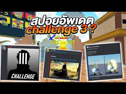 Roblox | All Star Tower Defense สปอยอัพเดต Challenge 3