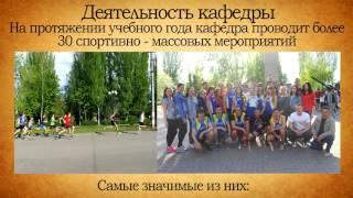 Презентация кафедры «Физвоспитание» БИТИ НИЯУ МИФИ