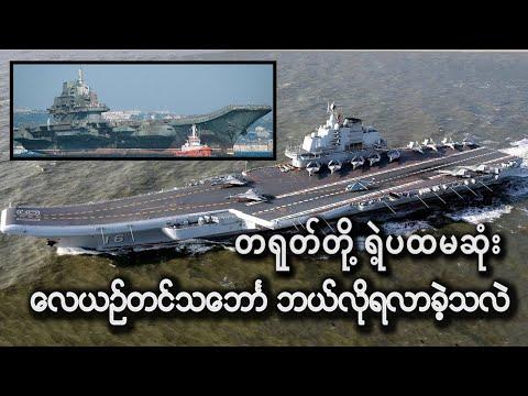 တရုတ်တို့ရဲ့ ပထမဆုံး လေယာဉ်တင်သင်္ဘော