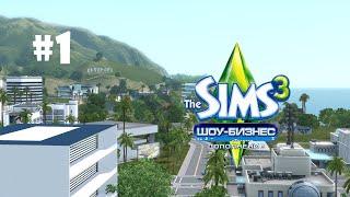 The Sims 3 Шоу-Бизнес 1 Восходящие звезды