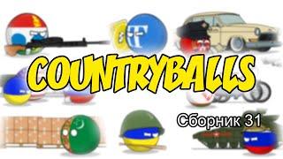 Countryballs ( Сборник 31 )