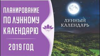 Планирование по лунному календарю 2019. Семинар проводит Ирина Чеканова.