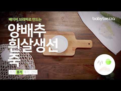 [베이비 브레짜] 이유식 마스터기 – 중기 이유식 레시피 - 양배추 흰살 생선 죽