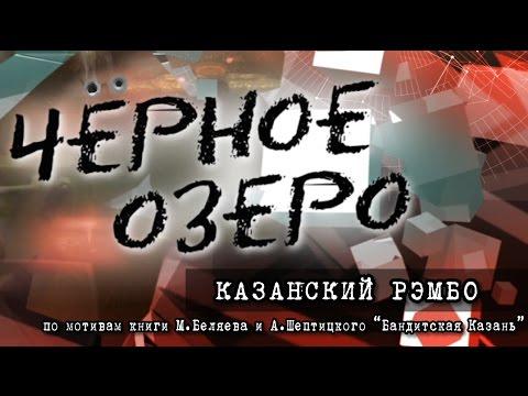 Казанский Рэмбо. Чёрное