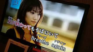 加藤ミリヤ/Breathe Again/原曲キー/歌ってみた/女