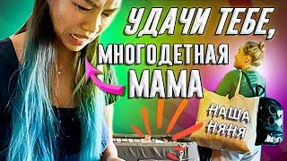 Наша русская няня в отпуске, как выжить с 3 детьми?😳 сошла ли я сума? 🤪 ЧАСТ 1