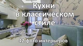 Кухни в Классическом Стиле (42 Шикарных Интерьера)