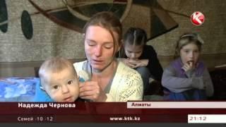 Многодетная семья из Алматы уже несколько лет скитается в поисках жилья