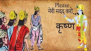 किस किस का साथ लिया था श्री कृष्ण ने   The Creation of Mahabharat   Do You Know ???