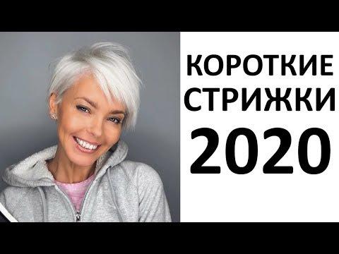 Лучшие КОРОТКИЕ СТРИЖКИ 2020 для Женщин 40 ПЛЮС