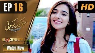 Pakistani Drama | Ishq Na Kariyo Koi - Episode 16 | Express TV Dramas | Rabab Hashim, Noor Hassan