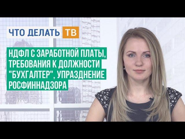 Проверка ФСС: что должен знать бухгалтер? (Данилова В ...