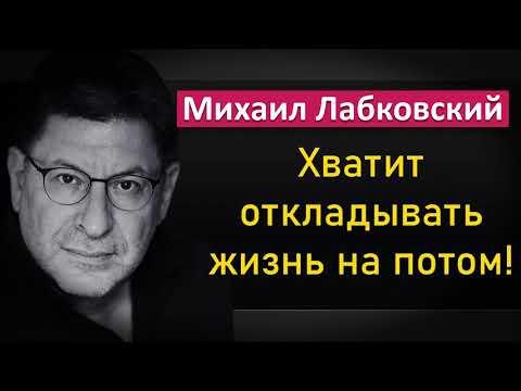Михаил Лабковский - Как перестать откладывать жизнь на потом