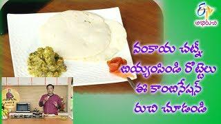 Vankaya Chutney & biyyam Rottelu | Super Chef | 24th November 2017 | Full Episode | ETV Abhiruchi