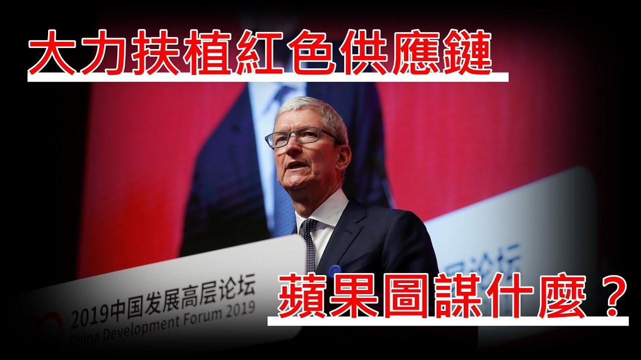 LTN經濟通》大力扶植紅色供應鏈 蘋果圖謀什麼?