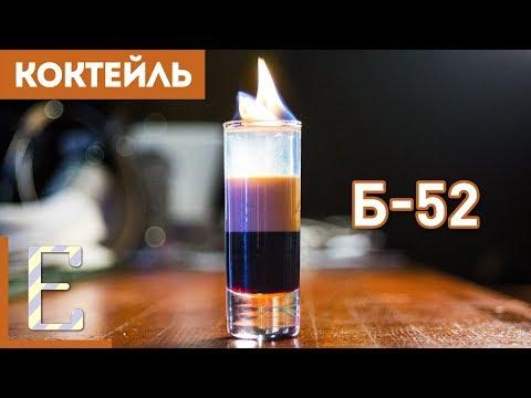 Как называется горящий коктейль