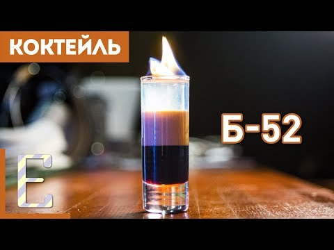 Рецепт Б-52  рецепт коктейля Едим ТВ