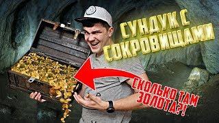 Нашли в Пещере Сундук с СОКРОВИЩАМИ