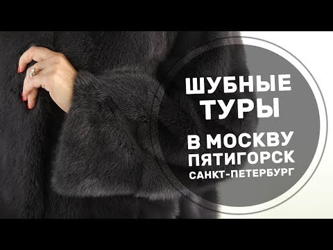 Шуб туры в Пятигорск, Москву, Санкт Петербург. Шубные гиды